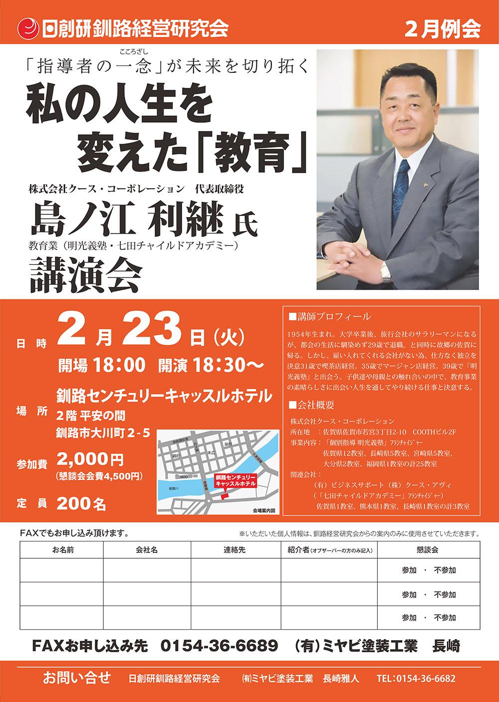 釧路経営研究会2月例会